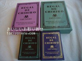 CAFE TANAKA レガル・ド・チヒロの缶