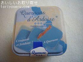 ケルノンのダルドワーズ(青いチョコレート)