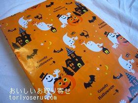 メリーチョコレートのハロウィンアドベントカレンダー