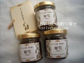 ジャム工房 狐の香りのぶどうジャム(クリスマスパッケージ)