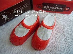 横浜赤い靴チョコレート
