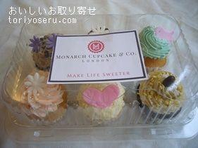 モナークカップケーキ