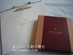 パレスホテル東京の千代チョコ
